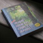 誰にネパール語を習うか