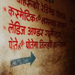 Nepalese Letters-デバナガリ文字