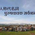 ネパール語の人称代名詞(主語)