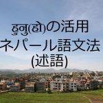 हुनु(हो)の活用-ネパール語文法(述語)