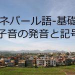 ネパール語での子音の表記と発音について