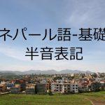 デバナガリ文字の半音の作り方-ネパール語