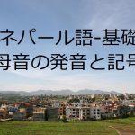 ネパール語での母音の表記と発音について