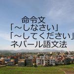 命令文「しなさい、してください」-ネパール語文法