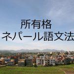 所有格-ネパール語文法