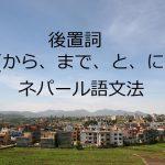 後置詞(から、まで、と、に)-ネパール語文法